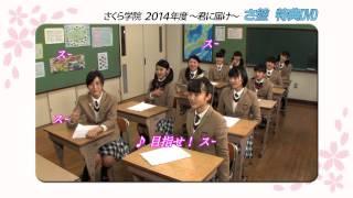 さくら学院 5th Album「さくら学院 2014年度 ~君に届け~」ダイジェスト映像