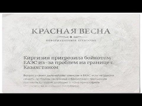 Путин хочет установить российский контроль на казахстанско киргизской границе