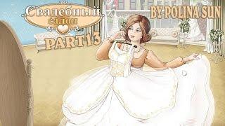 Прохождение игры свадебный салон часть 13(, 2015-06-07T06:23:28.000Z)