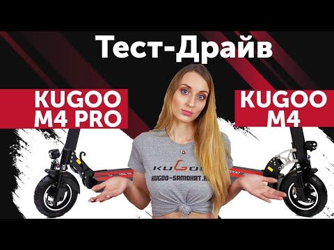 Kugoo M4 PRO Vs Kugoo M4. Тест-драйв и сравнение электросамокатов.