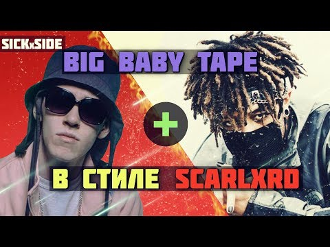 ЧТО ЕСЛИ БЫ BIG BABY TAPE ЗВУЧАЛ КАК SCARLXRD?! (GIMME THE LOOT COVER)