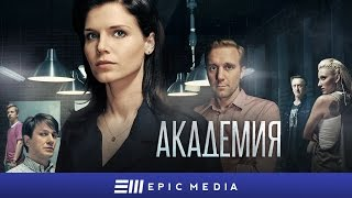 Академия - Серия 5 / Детектив