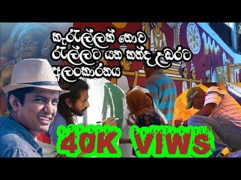 කැරැල්ලක්  නොව රැල්ලට  යන කන්ද උඩරට  අලංකාරනය ...Kandy  Wall Art..