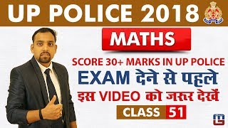 UP Police Constable Bharti 2018   Score 30+ Marks in UP Police   Maths    Class-51   Live At 2 PM