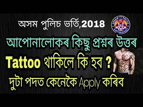 Assam Police Recruitment Q&A Video | Some Important  Topic | Must See