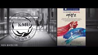 국민대 평생교육원 생활체육 태권도 홍보영상