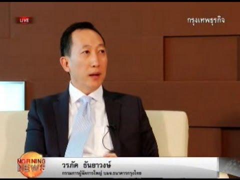 แบงก์กรุงไทย พร้อมรุกสินเชื่อ SME