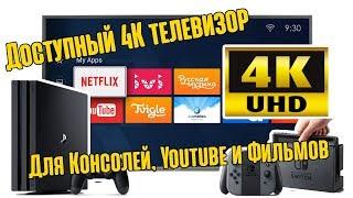 "Купил 4K-телевизор DEXP 49"" за копейки для Консолей, Youtube и фильмов"