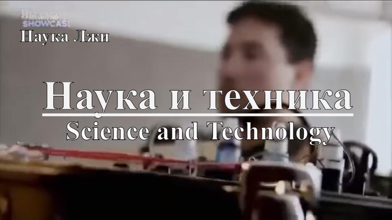 Наука и техника: Наука Лжи | Science and Technology: Science of Lies. Discovery. Документальный
