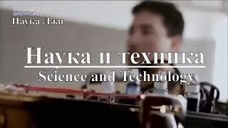 Наука и техника: Наука Лжи | Science and Technology: Science of Lies. Discovery. Документальный
