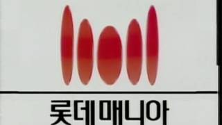 롯데매니아 클래식 오디오 1991 광고