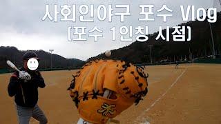 (20201129) 포수 Vlog (1부)