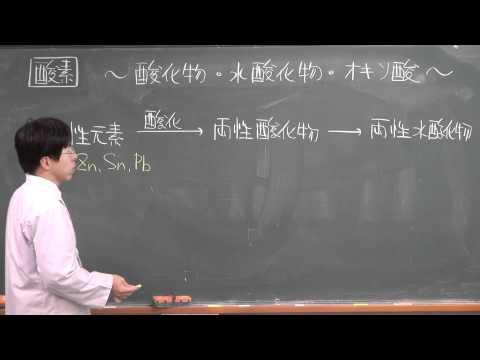 化学無機化学⑤3of3~酸化物・水酸化物・オキソ酸~