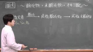 【化学】無機化学⑤(3of3)~酸化物・水酸化物・オキソ酸~