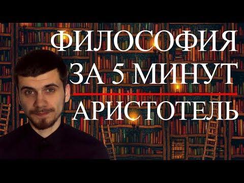 ФИЛОСОФИЯ ЗА 5 МИНУТ | Аристотель
