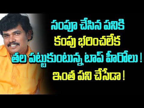 Burning Star Shock To Tollywood Top Heroes | Celebrity Latest News | Telugu Boxoffice