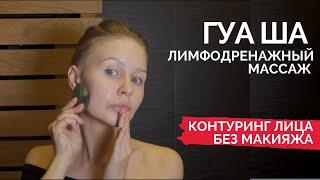 Лимфодренажный массаж лица ГУАША