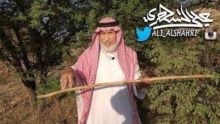 [الطبيعة والتاريخ في عقبة ساقين بتنومة]ج3جولة مع الخبير الأستاذ:سليمان بن سعد الشهري