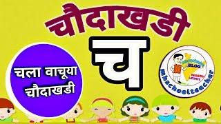 चौदाखडी वाचन च अक्षराची चौदाखडी choudakhadi vachan by mhschoolteacher