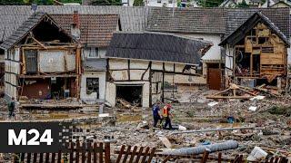 Катастрофа в Германии более тысячи людей пропали после ливней Москва 24