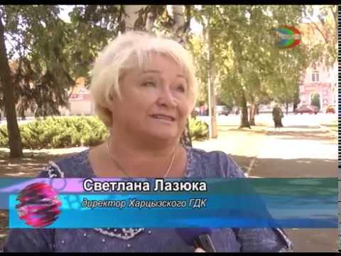 Харцызск готовится к юбилею