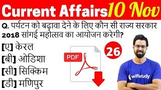 5:00 AM - Current Affairs Questions 10 Nov 2018 | UPSC, SSC, RBI, SBI, IBPS, Railway, KVS, Police
