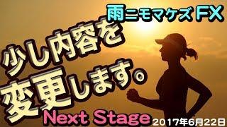 【ジャーナル C-3】-FX-ドル円 相場観察 2017年6月22日 thumbnail