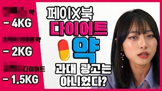 다이어트약&용품 13종 전격 리뷰! / 페북광고…