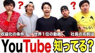 お前らがYouTubeにどれだけ詳しいかクイズ出すわ。