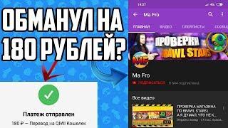 Новая рубрика! Обманет ли ютубер на 180 рублей!? Проверка групп Brawl Stars. Читай описание!!!!!