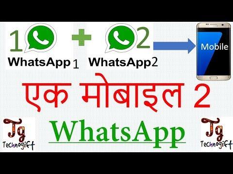 Use Two WhatsApp in One Mobile Phone (Hindi/Urdu)