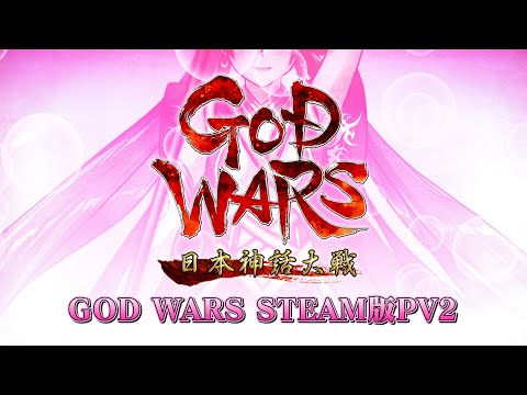 『GOD WARS 日本神話大戦』STEAM版PV2