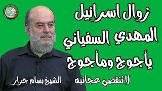 الشيخ بسام جرار | لقاء مع الشيخ  ( زوال اسرائيل - ايران - المهدي - السفياني - يأجوج ومأجوج