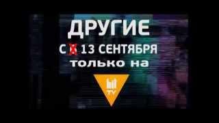 """Реалити-шоу """"ДРУГИЕ"""" [Премьера 13 сентября]"""