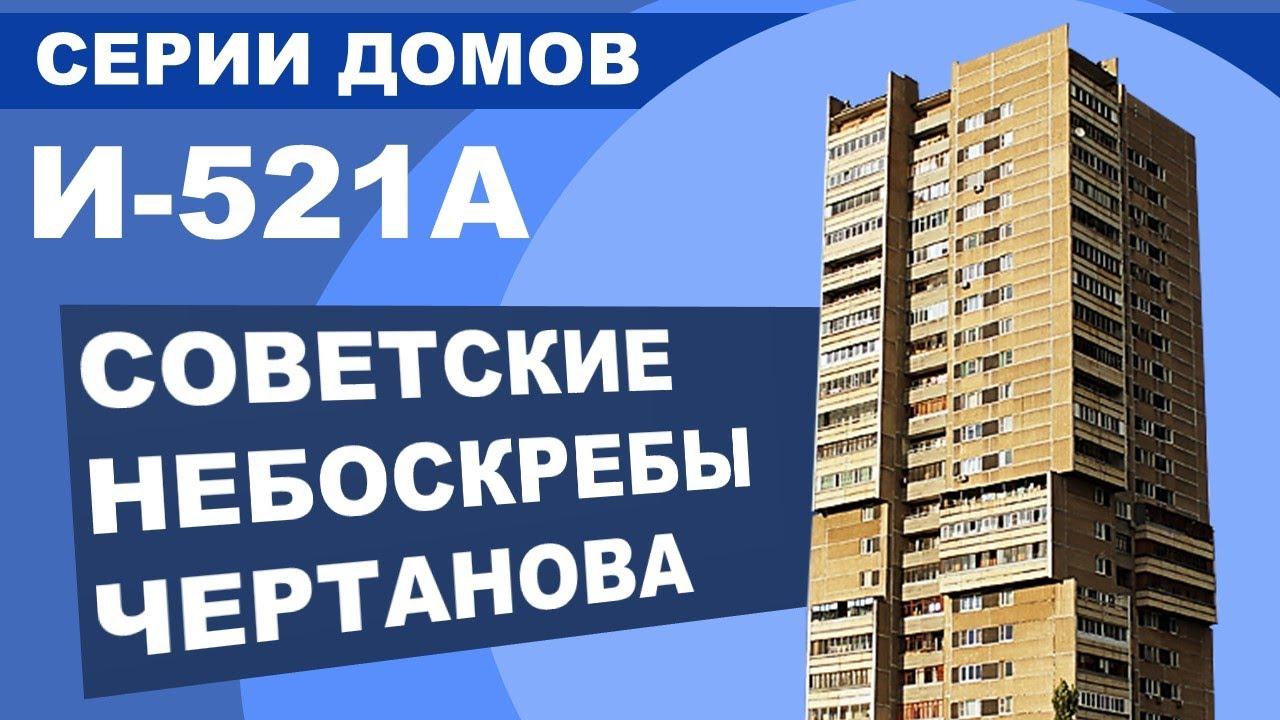 Брежневка И-521. Советский монолит в Чертаново (Хорошево-Мневники, Обручевский)