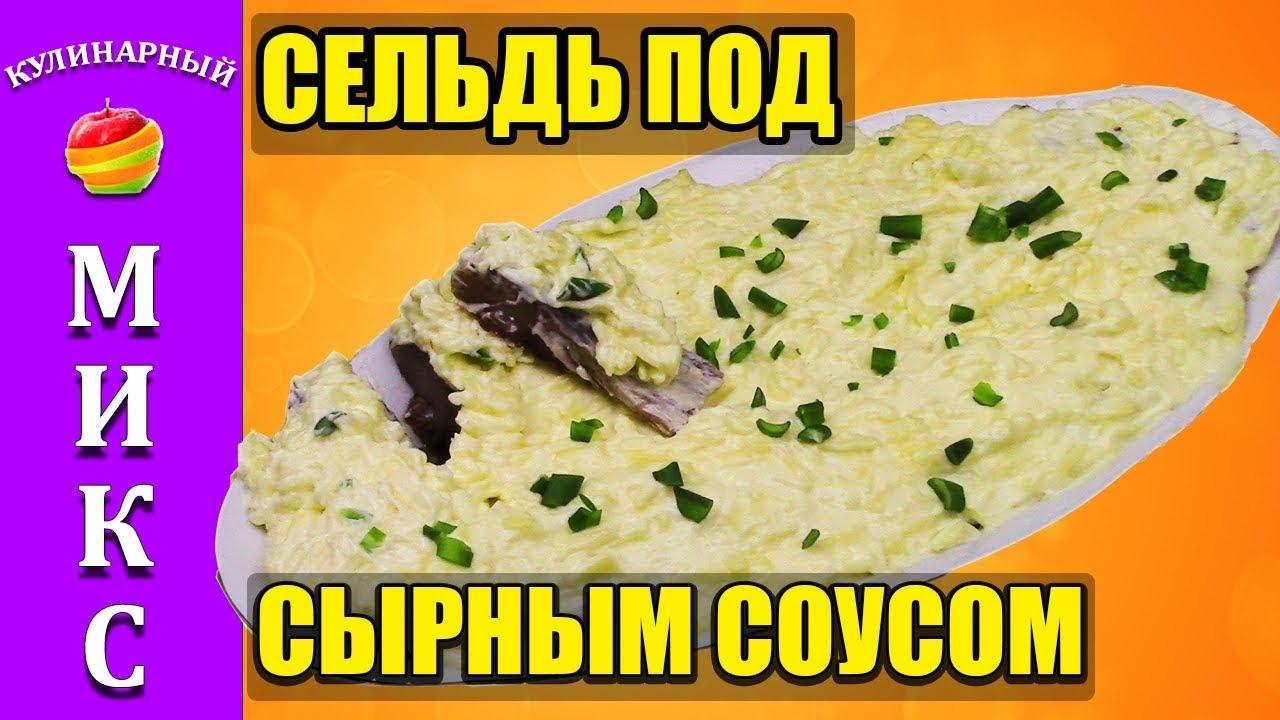 Закуска из селедки в сырном соусе. Вкусный и простой рецепт.