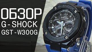 Обзор CASIO G-SHOCK GST-W300G-2A   Где купить со скидкой