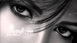 Assala - Been Adeek | أصاله - بين ايديك