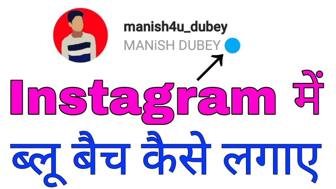 How To Add Blue Tick Symbol On Instagram | Instagram Me Blue Tick Emoji  Kaise Lagaye ? 2019