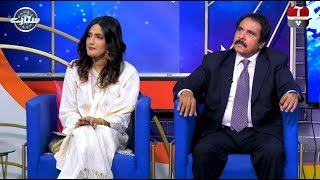 Aap Kay Sitaray with Hadiqa Kiani | Guests: Zara Sheikh & Ashraf Khan | Promo | Aap News