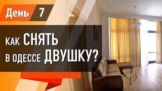 День 7 :: Как снять в Одессе двушку? Мнения о Томасе