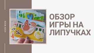 #StayHome and read #WithMe| Игра от Pic'n Mix| Обзор детской игры на липучках Веселая Ферма
