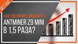 Як окупити Antminer Z9 mini в 1,5 рази швидше? Інструкція з готової прошивкою