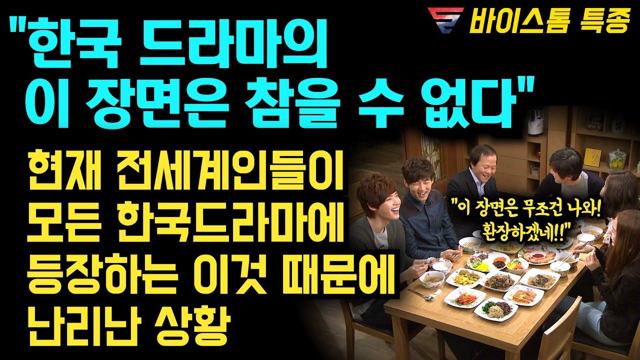 """""""한국 드라마 보면 참을 수 없다!"""" 현재 전세계인들이 모든 한국 드라마에 등장하는 이것 떄문에 죽겠단 이유"""