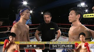 【OFFICIAL】白木 幹 vs SATORU成合 KHAOS.7  第4試合/BATTLE of KHAOS/次鋒戦/-60.5kg契約/3分3R・延長1R