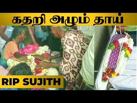 குழந்தை சுஜித்தின் உடல் நல்லடக்கம் - மனதை கலங்க வைக்கும் தாய் | RIP SUJITH