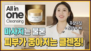 [올인원 클렌징] 피부가 좋아지는 클렌징 방법 소개!!…