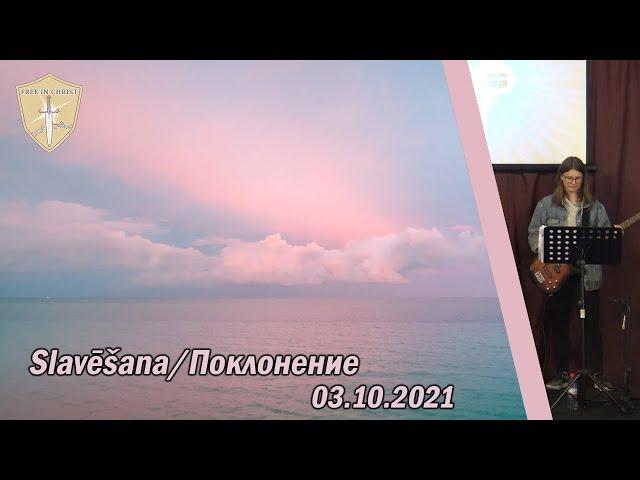 Slavēšana/Поклонение 03.10.2021