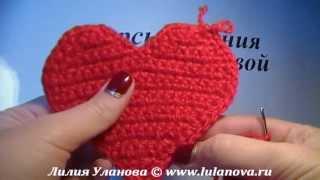 Подушечка-валентинка СЕРДЕЧКО - вязание крючком(Подробный видеокурс вязания смотрите на сайте http://www.lulanova.ru Detailed video course knitting, please visit http://www.lulanova.ru Detaillierte..., 2013-07-11T08:36:13.000Z)
