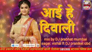 Aai he diwali (dance mix ) dj hindi song